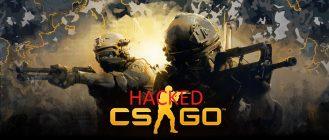 cs go hacked